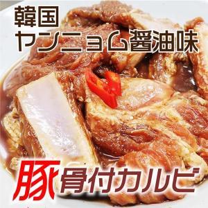 豚骨付きカルビ 味付け 1kg スペアリブ 自慢の自家製 |halla-mart