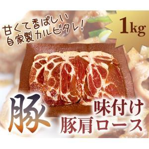 豚肩ロース 味付け 1kg 自慢の自家製|halla-mart