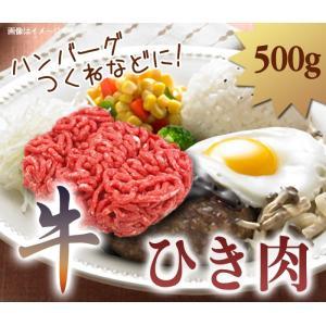 牛肉 ひき肉 500g コロッケ ハンバーグ つくね などに|halla-mart