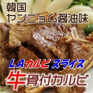 牛骨付きカルビスライス 自家製の味付  たっぷり1kg|halla-mart