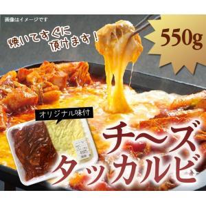 簡単 チーズタッカルビ 550g  ハンラオリジナル 韓国チーズタッカルビ|halla-mart