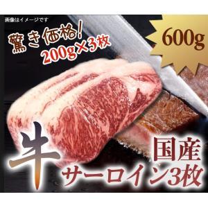 牛肉 国産牛 サーロイン 200g スライス 3枚 セット ステーキ|halla-mart