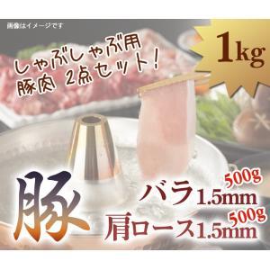豚バラ500g 豚肩ロース500g 1.5mm しゃぶしゃぶ用 合計1kg|halla-mart