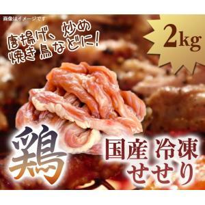 国産 鶏 せせり 冷凍  1パック 2kg 唐揚げ 焼き鳥 塩焼き|halla-mart