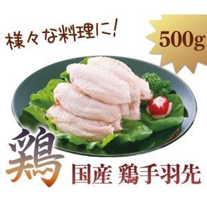 国産 鶏手羽先 500g 冷凍|halla-mart