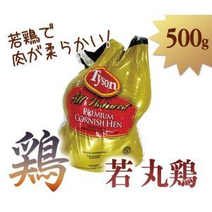 冷凍 若丸鶏 ゲームヘン 500g US産|halla-mart