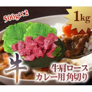 牛肉 牛肩ロース カレー用 角切り 500g × 2 合計1kg|halla-mart