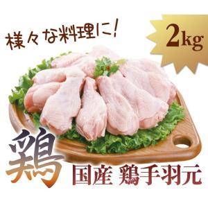 国産 鶏手羽元 2kg (1パック)|halla-mart