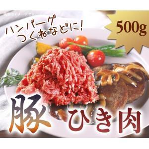 豚 ひき肉 500g ハンバーグ 餃子 メンチカツ つくね などに|halla-mart