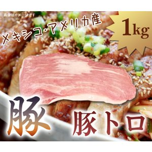 豚トロ 豚とろ メキシコ産 1kg トントロ バーベキュー BBQ