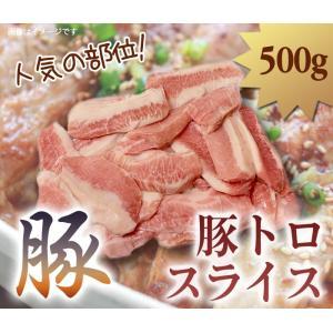 豚トロ スライス メキシコ産 500g トントロ バーベキュー BBQ|halla-mart
