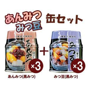 サンヨー あんみつ x3缶 みつ豆 x3缶 セット 北海道産小豆 沖縄産黒糖黒みつ