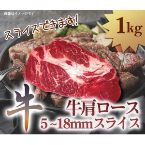 牛肉 肩ロース 5~18mmスライス 1kg 焼肉 プルコギ ステーキ halla-mart