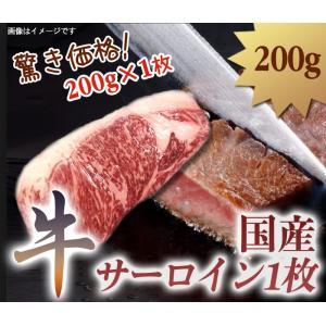 牛肉 国産牛 サーロイン 200g  1枚 スライス ステーキ バーベキュー BBQ|halla-mart