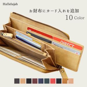 カードをたくさん持ち歩きたい方に。 お財布に追加で収納できるインナーカードケース。  ポイントカード...