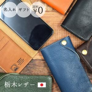栃木レザー iPhoneケース 12 12Pro SE2 11 Pro XS Max XR X 7 8 plus 6 フラップ 手帳型 スマホケース Android メンズ レディース|hallelujah0325