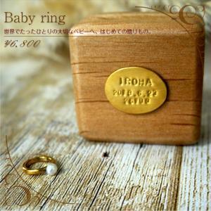 ベビーリング 名入れ 出生祝い 出産祝い 手づくり 受注製作 オリジナル 真鍮 パール ネームプレート 日本製 プレゼント ギフト