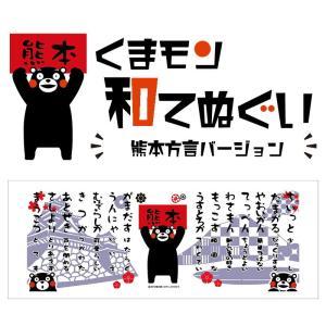 送料無料 肥後観光工芸 くまもんの和てぬぐい 1枚 熊本らぶ手ぬぐい 熊本方言 手ぬぐい お土産品 くまもん ゆるきゃら ご当地 halloday