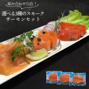 送料無料  選べる3種のスモークサーモンセット  (各100g×3種)/スモークサーモン アトランティックサーモン 紅鮭 トラウトサーモン 無添加 ヒラオ|halloday