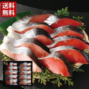 ギフト 紅鮭 時鮭 切身 セット 送料無料 塩焼き ホイル焼き