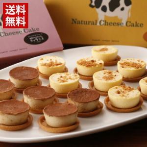 北海道産の原料にこだわったチーズケーキ。 北海道フロマージュと、季節のフロマージュ・ティラミス、2種...