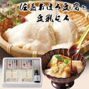 日本一美味しいお取り寄せとしても選ばれたことがある「おぼろ豆腐」と、大豆の甘みと香りがふわりと漂う和...