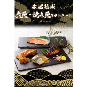 送料無料 氷温熟成 煮魚・焼き魚ギフトセット(華-hana-)ぶりの照り焼き さばの味噌煮 紅鮭の塩焼 金目鯛煮つけ のどぐろの煮つけ 海産物ギフト 焼物 ダイマツ|halloday