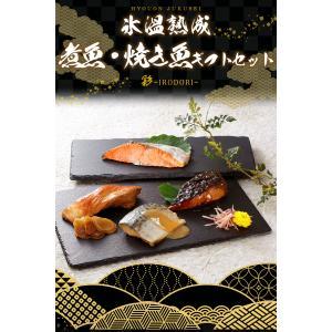 送料無料 氷温熟成 煮魚・焼き魚ギフトセット(彩-irodori-)ぶりの照り焼き さばの味噌煮 紅鮭の塩焼 金目鯛煮つけ 海産物ギフト 焼物 ダイマツ|halloday