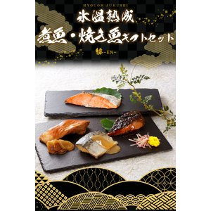 送料無料 氷温熟成 煮魚・焼き魚ギフトセット(縁-en-)ぶりの照り焼き さばの味噌煮 紅鮭の塩焼 金目鯛煮つけ 海産物ギフト 焼物 ダイマツ|halloday