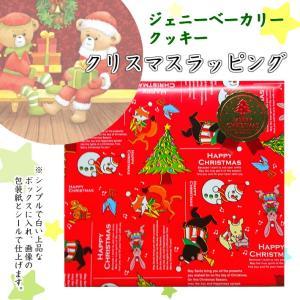 クリスマスラッピング クッキー JENNY BAKERY 香港 中国 4種ミックス  焼き菓子 ジェ...