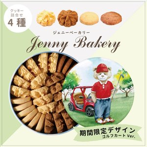ジェニーベーカリークッキー JENNY BAKERY 香港 中国 4種ミックス ミックスバター コー...