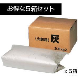火鉢用 灰2.5kg 5箱セット