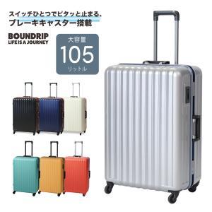 スーツケース BOUNDRIP ブレーキキャスター搭載 BD...