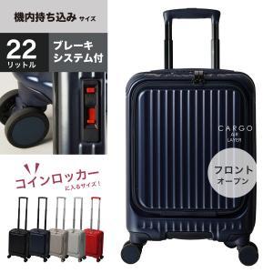 CARGO AiR LAYER カーゴエアレイヤー スーツケース フロントオープン TRIO トリオ 軽量 cat235ly 22L SSサイズ コインロッカーサイズ 送料無料 2年間保証|haloaboxart
