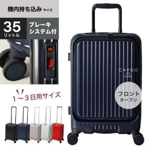 CARGO AiR LAYER カーゴエアレイヤー キャリーバッグ スーツケース フロントオープン TRIO トリオ 軽量 cat532ly 35L Sサイズ 機内持ち込み 送料無料 2年間保証|haloaboxart