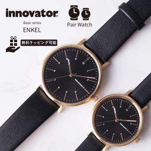 腕時計 ペアウォッチ 38mm 32mm ウォッチ 時計 シンプル カジュアル 北欧ライフスタイルブランド innovator スウェーデン プレゼント ギフト お祝い|haloaboxart