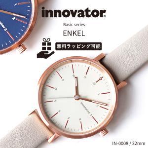 腕時計 レディース 32mm ウォッチ 時計 シンプル カジュアル 北欧ライフスタイルブランド innovator 北欧 スウェーデン プレゼント ギフト お祝い|haloaboxart