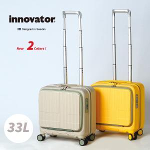 イノベーター スーツケース innovator inv20 33L Sサイズ 軽量 ジッパー フロントオープン 機内持ち込みサイズ 北欧 送料無料 出張 4輪 ペールトーン|haloaboxart
