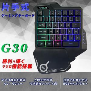 ゲーミングキーボード 片手キーボード スイッチ RGB  USB有線 35キー  レーザー彫刻  W...