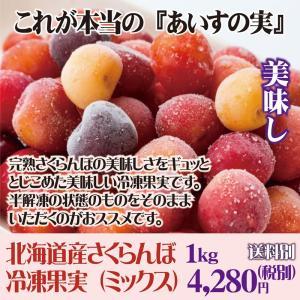 北海道産 完熟さくらんぼ冷凍果実(ミックス)