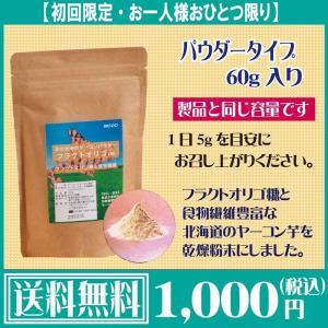 北の大地のヤーコンパウダーフラクトオリゴ60グラム 原材料ヤーコン芋(北海道、自社製)、マルトデキス...