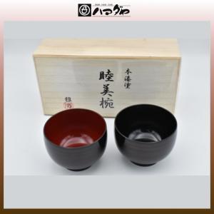 越前塗 碗 彩波睦美碗 白檀 木箱入り item no.1f103|hamadaya-shokki