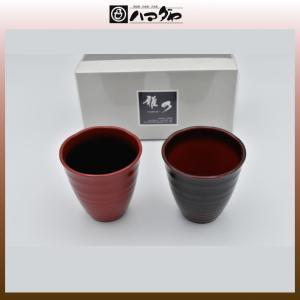 越前塗 カップ 美月フリーカップ ペア朱?・溜 箱入り item no.1f104|hamadaya-shokki