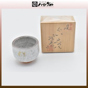 萩焼 ぐい呑 勝景庵作 木箱入り item no.1f303|hamadaya-shokki