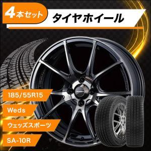 タイヤ ホイール 4本セット 185/55R15 Weds ウェッズスポーツ SA-10R 6.00-15 銘柄お任せ特選輸入タイヤ アクア フィールダー キューブ ティーダ|hamagare-netstore