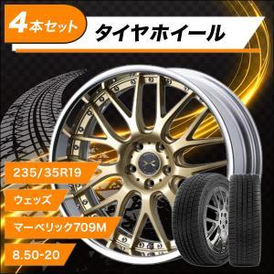 タイヤ ホイール 4本セット 235/35R19 Weds マーベリック 709M 8.50-19 9.50-19 銘柄お任せ特選輸入タイヤ セルシオ レクサスGS IS アルファード ヴェルファイア hamagare-netstore