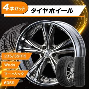 タイヤ ホイール 4本セット 235/35R19 Weds マーベリック 605S 8.50-19 9.50-19 銘柄お任せ特選輸入タイヤ アルファード ヴェルファイア セルシオ レクサスGS IS hamagare-netstore