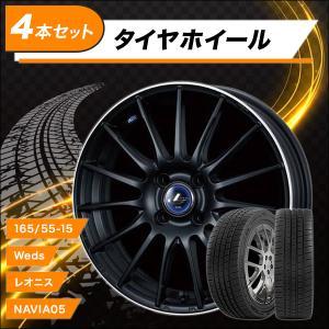 タイヤ ホイール 4本セット 165/55R15 Weds レオニス NAVIA05 4.50-15 銘柄お任せ特選輸入タイヤ タント ワゴンR N-BOX デイズルークス ekワゴン|hamagare-netstore