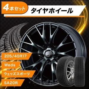 タイヤ ホイール 4本セット 205/40R17 Weds ウェッズスポーツ SA20R 7.00-17 銘柄お任せ特選輸入タイヤ シエンタ 170系|hamagare-netstore