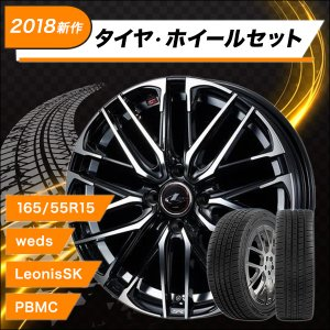 2018新作 タイヤ・ホイールセット 165/55R15 weds LeonisSK ウェッズ レオニスSK PBMC 4.50-15 100-4H 特選輸入タイヤ ウェイク|hamagare-netstore